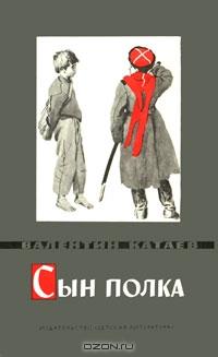 Valentin_Kataev__Syn_polka[1]