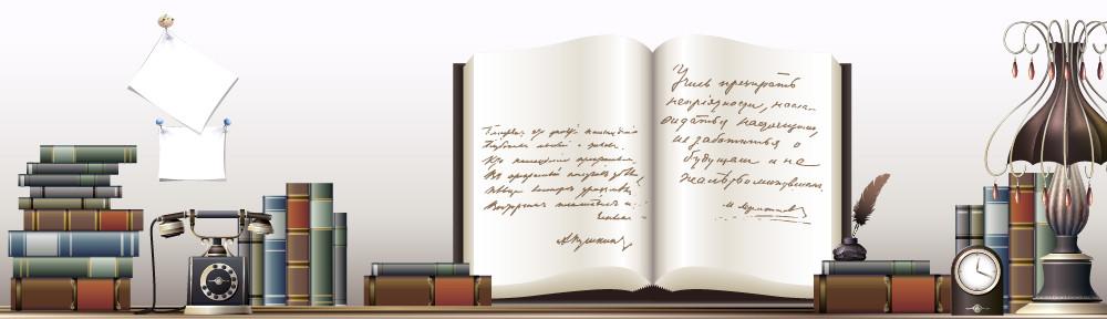 Предметно-методическая кафедра русского языка и литературы