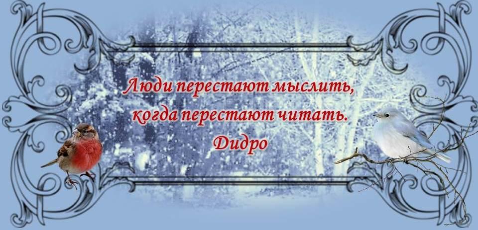 дидро