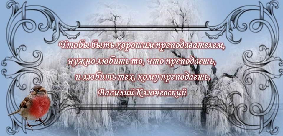 ключевской
