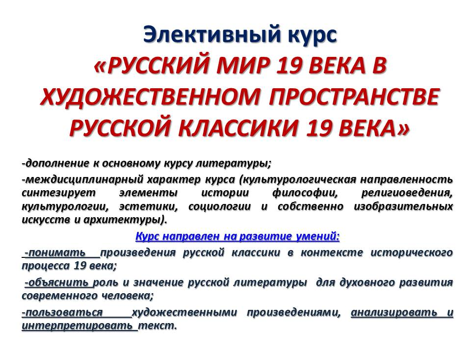 1-Национальное самосознание и миссия русской литературы
