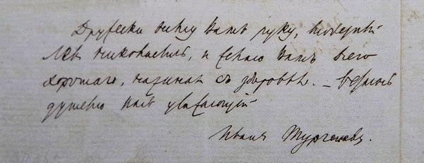 izpismai.s.turgenevakl.n.tolstomu