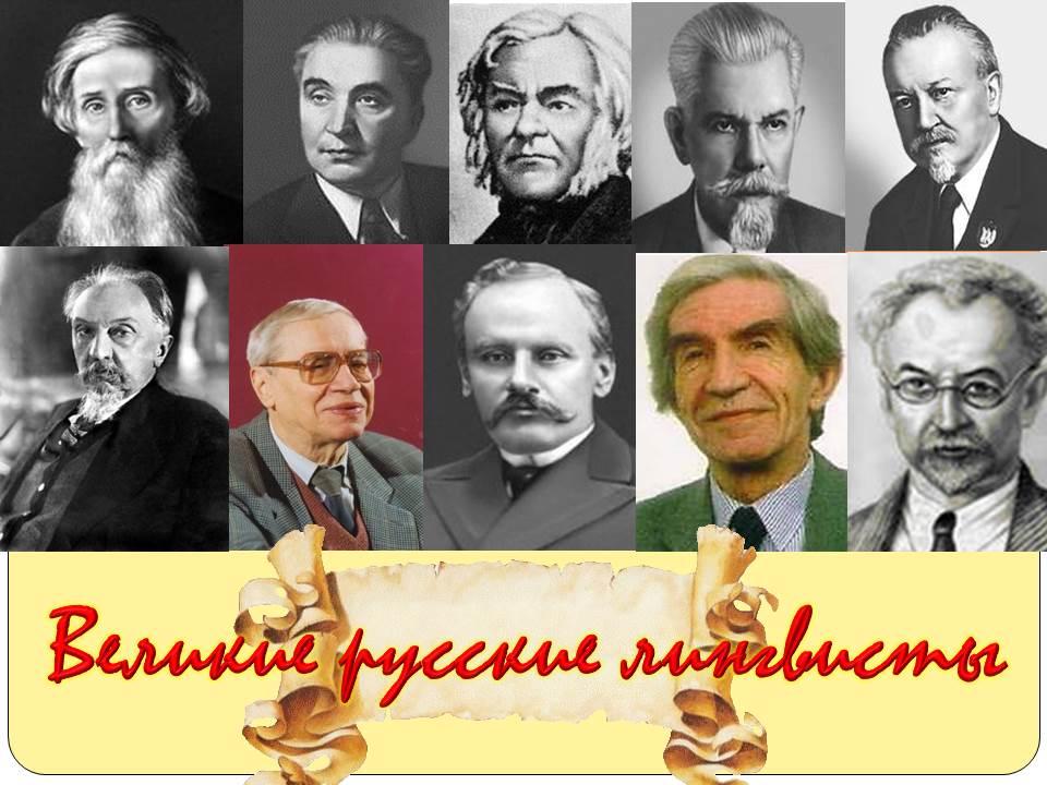 Великие русские лингвисты (2)