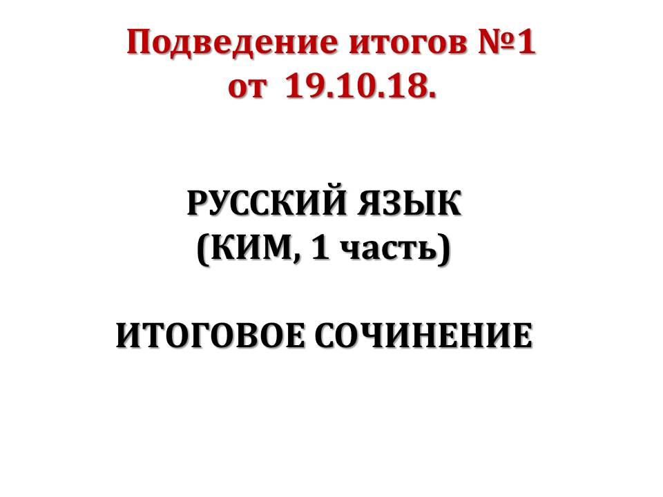 ТИС 1-Линейка-Санькова НВ