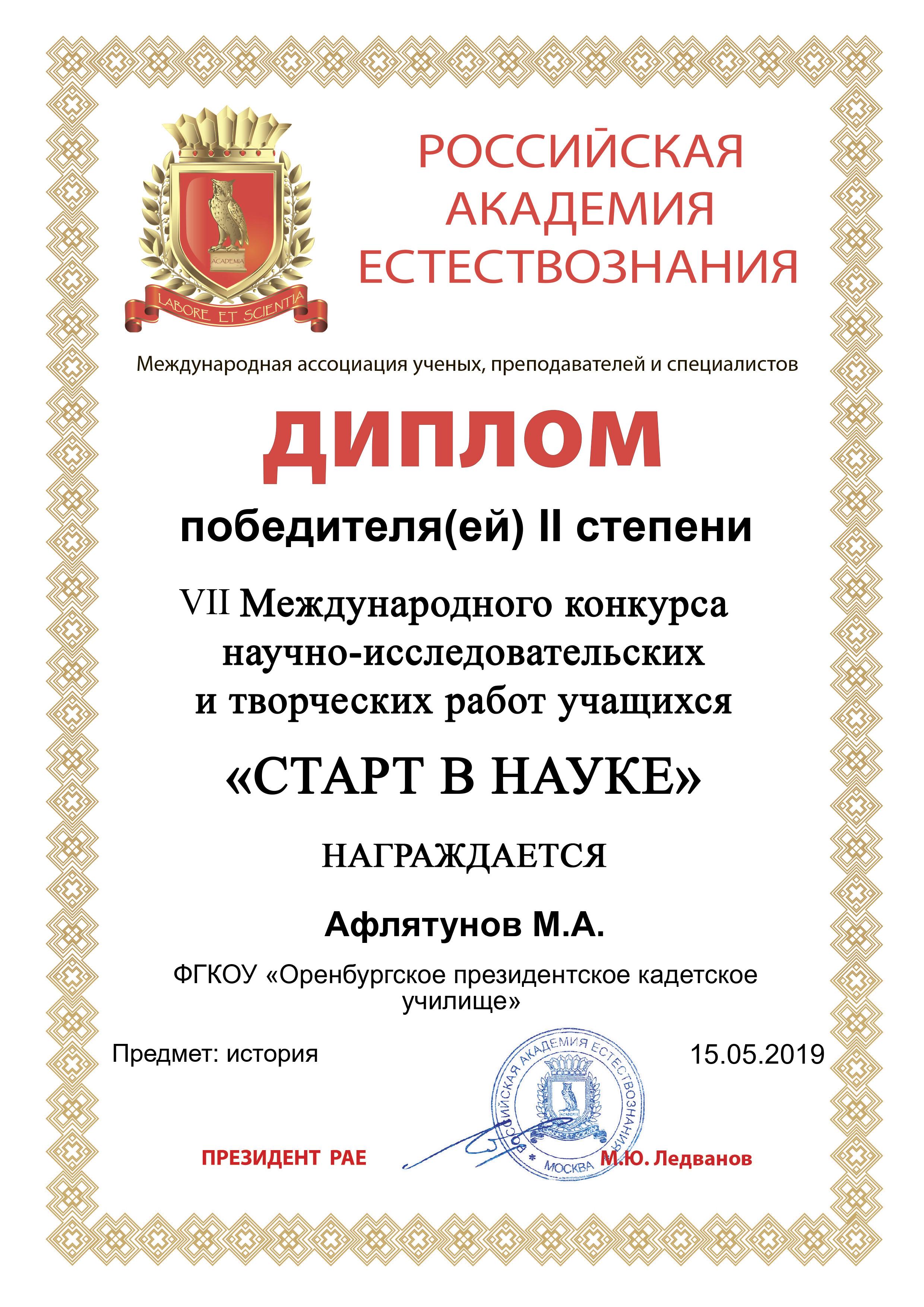 Афлятунов М