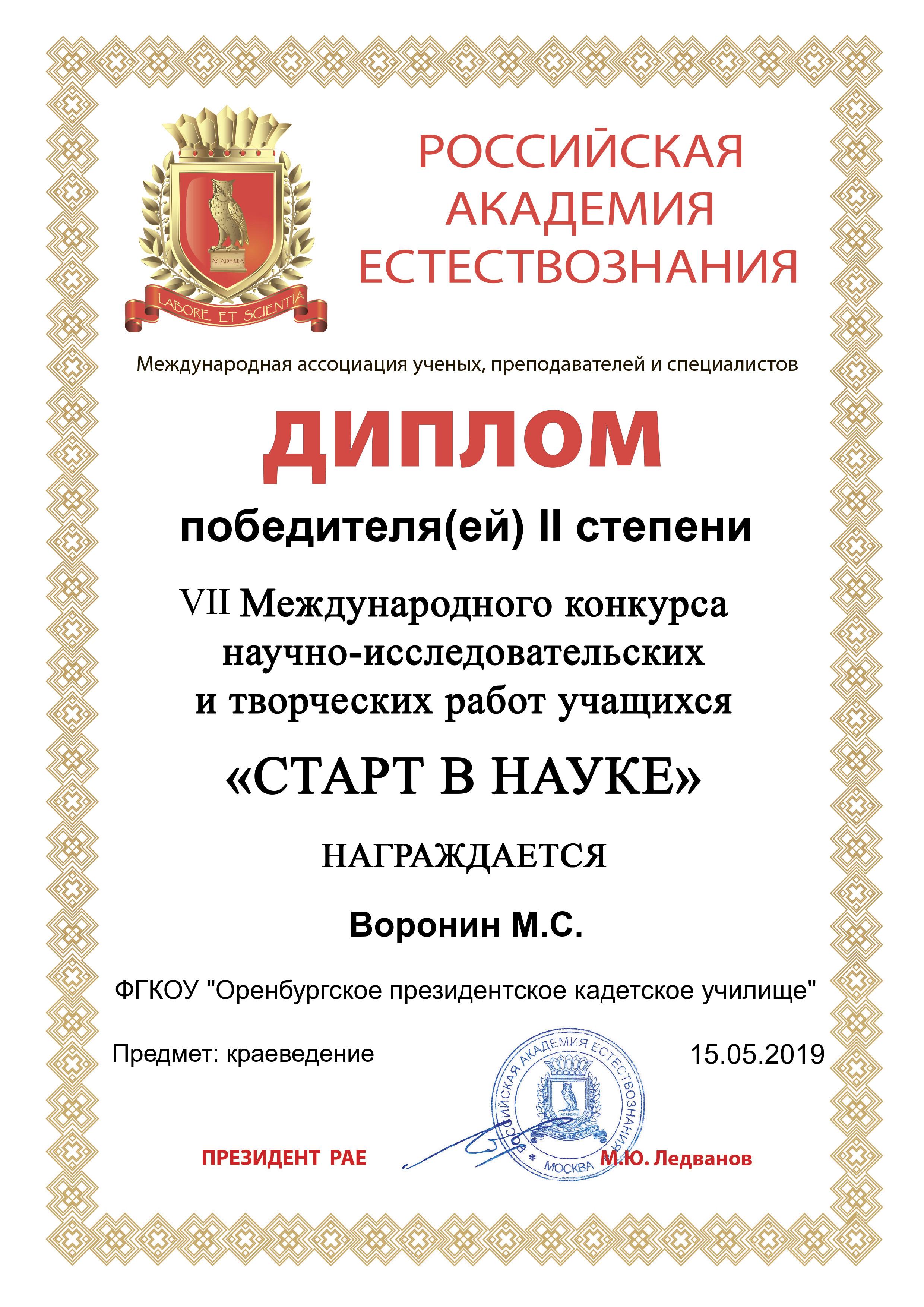 Воронин_2019