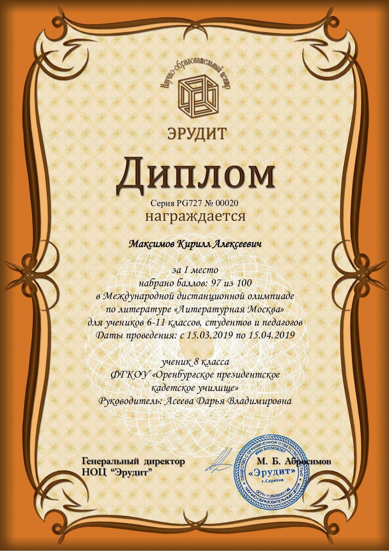 s 1 Максимов Кирилл Алексеевич G727