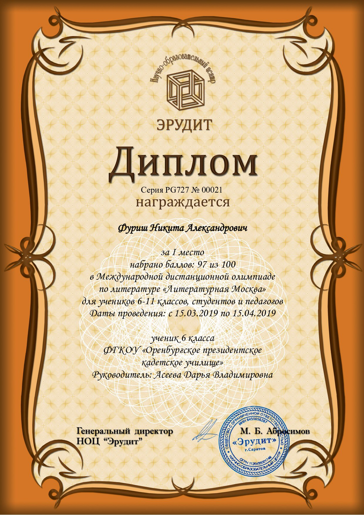 s 1 Фуриш Никита Александрович G727