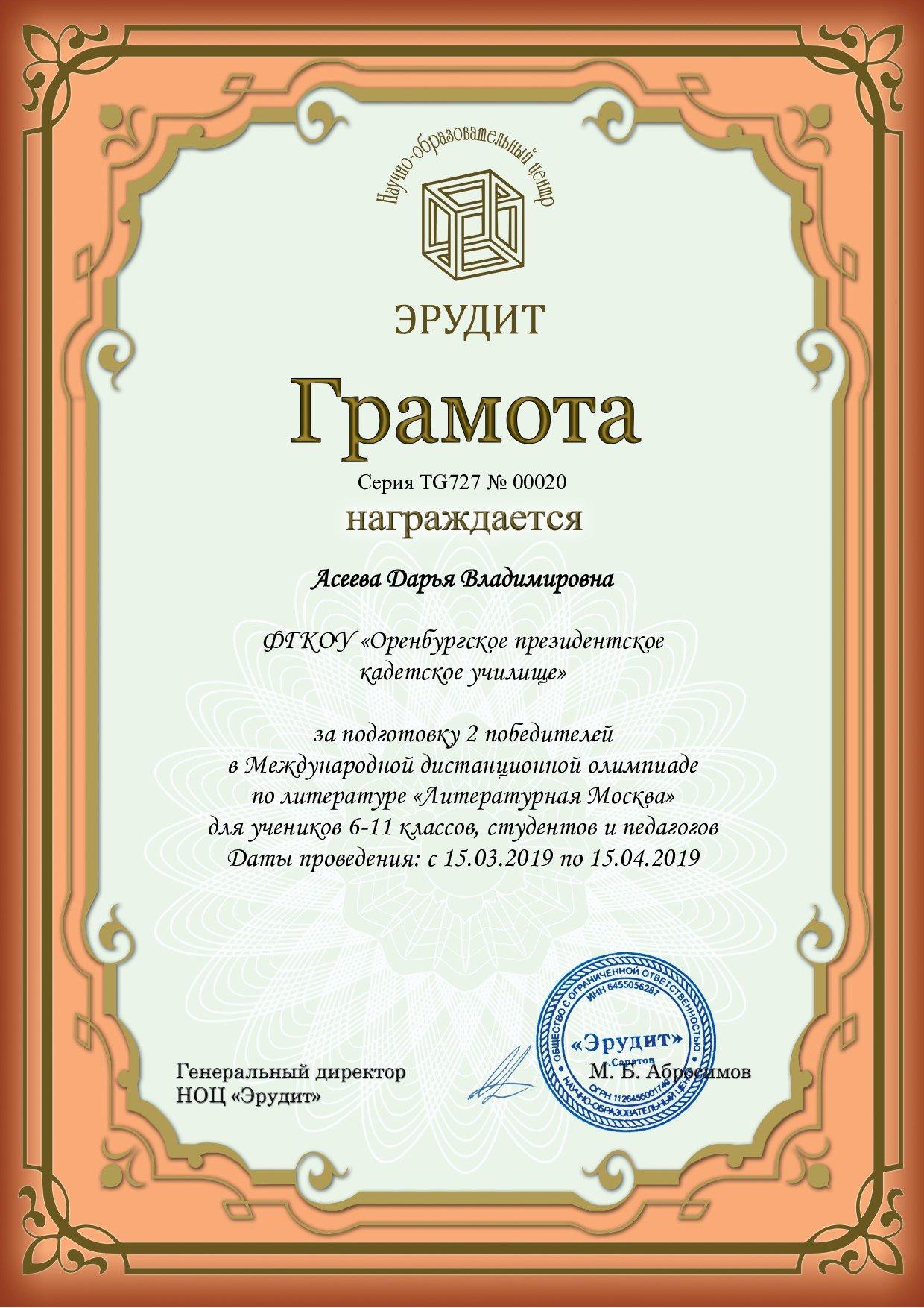 t 1 Асеева Дарья Владимировна G727