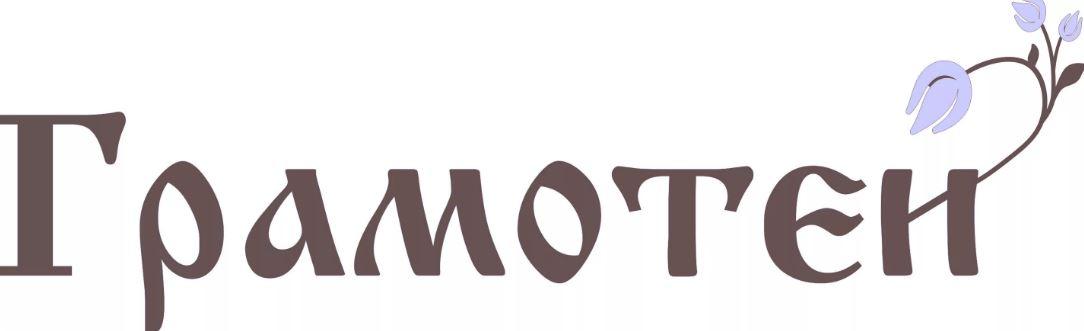 Грамотей