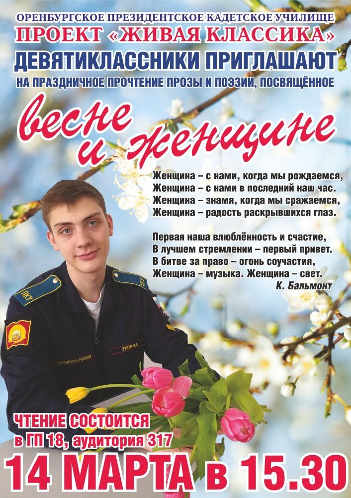 Афиша_2020_март