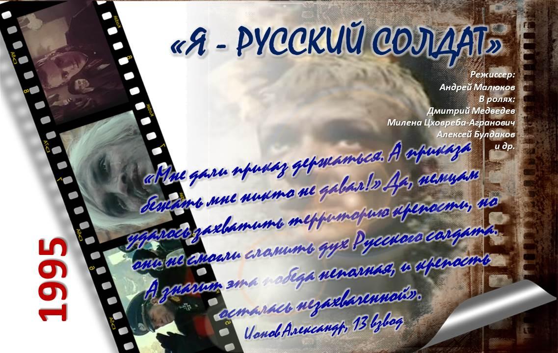 я русский солдат1