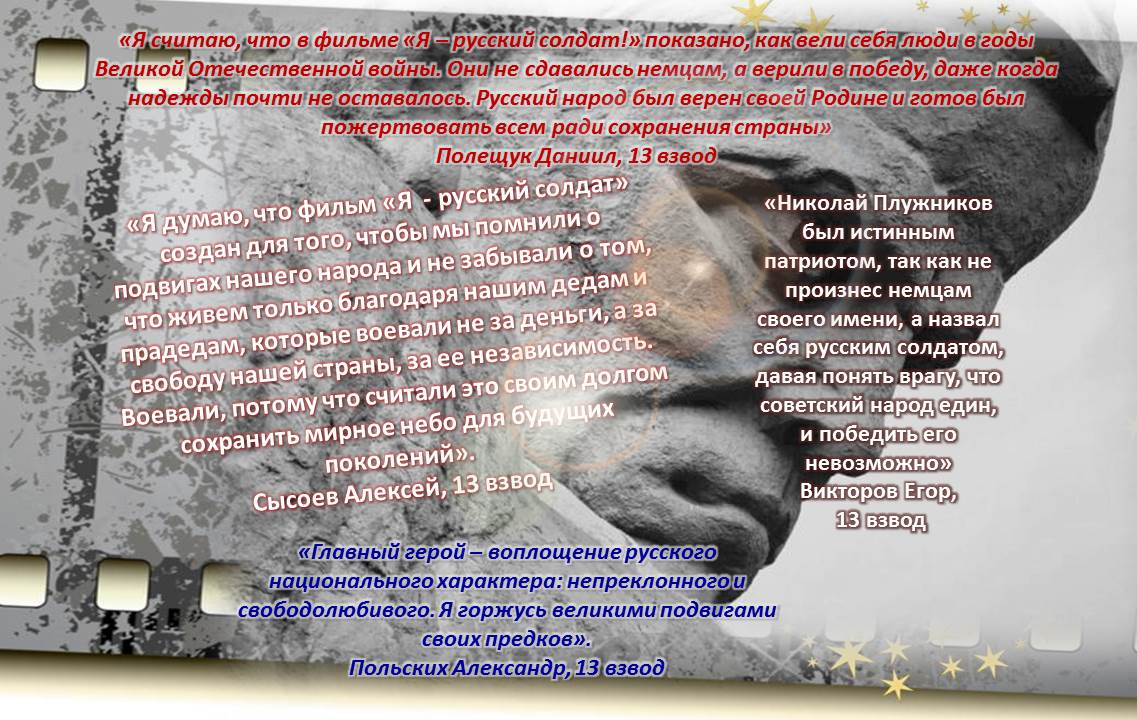 я русский солдат2