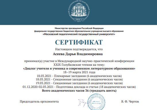 ВК-Асеева Д.В.