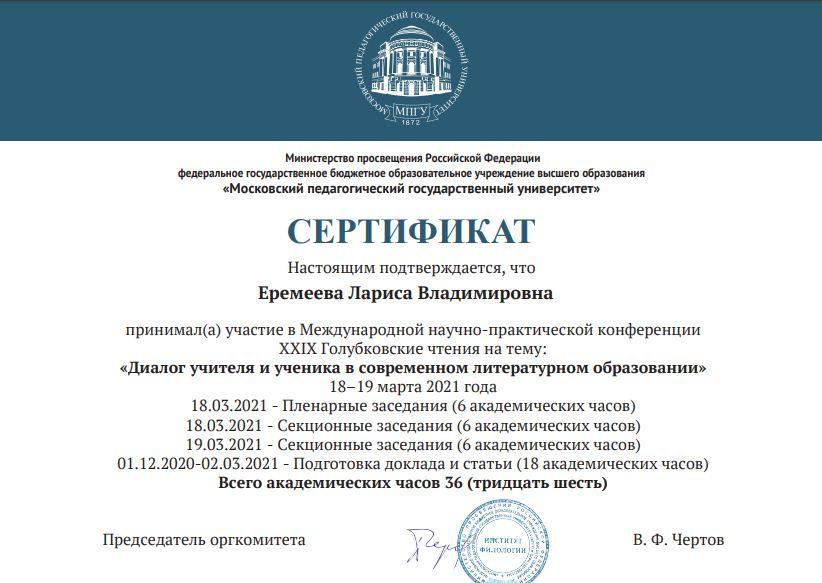 ВК-Еремеева Л.В.
