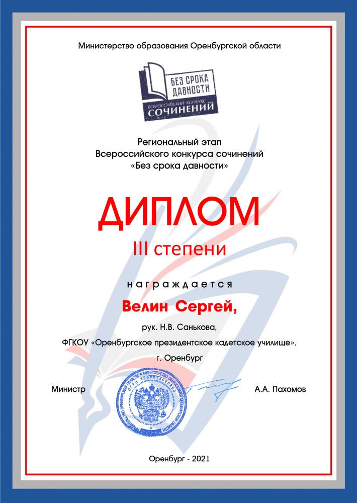 3 ст Велин Сергей