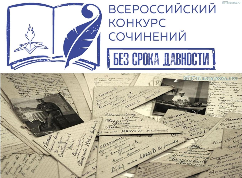 bez_srok_davnosti_vserossijskij_konkurs_sochinenij